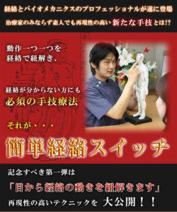 日山先生DVD